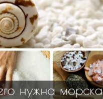 Чем полезна морская соль для организма
