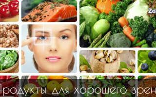 Самые полезные для зрения продукты