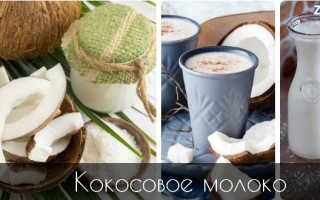 Молоко кокоса полезные свойства