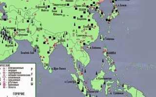 Крупные месторождения полезных ископаемых в зарубежной азии