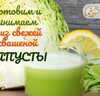 Чем полезен капустный сок свежевыжатый