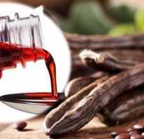 Сироп из плодов рожкового дерева полезные свойства