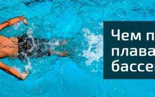 Плавать в бассейне чем полезно