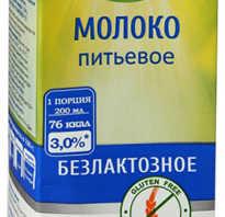 Чем полезно безлактозное молоко