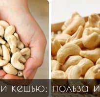 Кешью орех для чего полезен