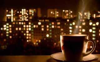 Почему вредно на ночь пить кофе