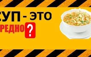 Полезен или вреден суп