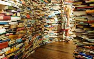 Чем книги полезны для человека