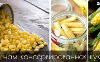 Полезно ли есть консервированную кукурузу