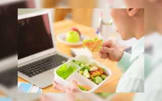 Обед на работе полезный
