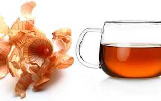Чай из шелухи лука польза и вред