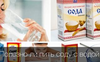 Полезно ли пить воду с содой