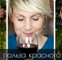 Полезно красное или белое вино