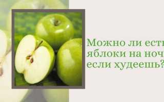 Полезно ли яблоко есть на ночь