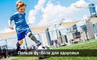 Футбол для детей чем полезен