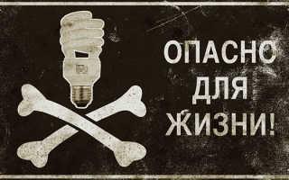 Энергосберегающие лампы вред