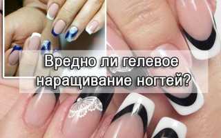 Нарощенные ногти вредно или нет