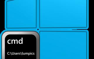 Полезные команды в командной строке windows 10