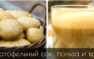 Полезен ли картофельный сок