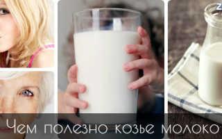 Полезное молоко козье молоко