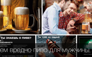 О вреде пива для мужчин