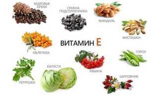 Чем полезен для организма витамин е