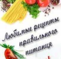 Приготовить полезно и вкусно